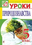 Уроки природознавства. 5 клас. Посібник для вчителя
