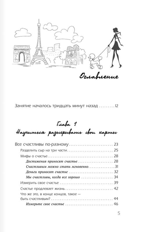 """Купить книгу """"Три кайфа в день! Счастье по-французски! Принимать до полного удовлетворения"""""""