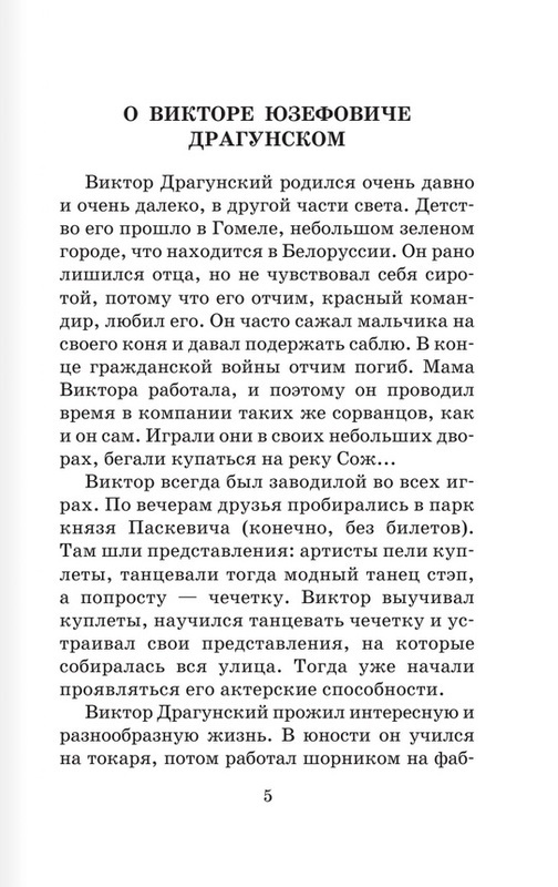 """Купить книгу """"Денискины рассказы"""""""