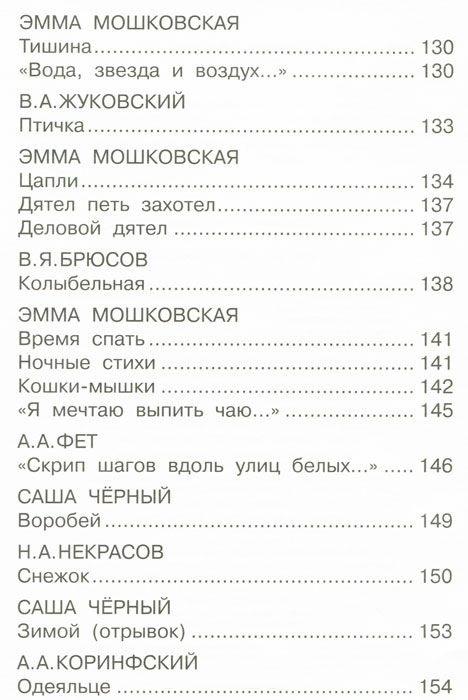 """Купить книгу """"100 стихов для малышей"""""""