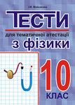 Тести для тематичної атестації з фізики. 10 клас