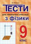 Тести для тематичної атестації з фізики. 9 клас
