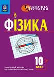 Фізика. Дидактичний матеріал для тематичного контролю знань. 10 клас