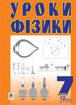 Уроки фізики. Посібник для вчителя 12-річної школи. 7 клас