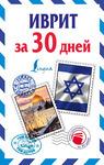 Иврит за 30 дней