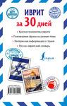 """Купить книгу """"Иврит за 30 дней"""""""