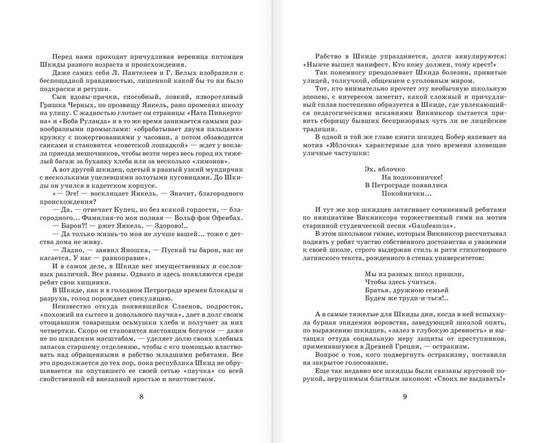 """Купить книгу """"Республика Шкид"""""""