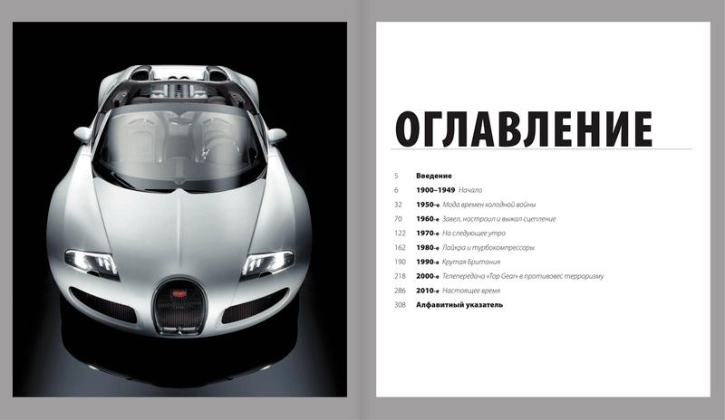"""Купить книгу """"Автомобили - TopGear. Лучшие автомобили всех времен"""""""