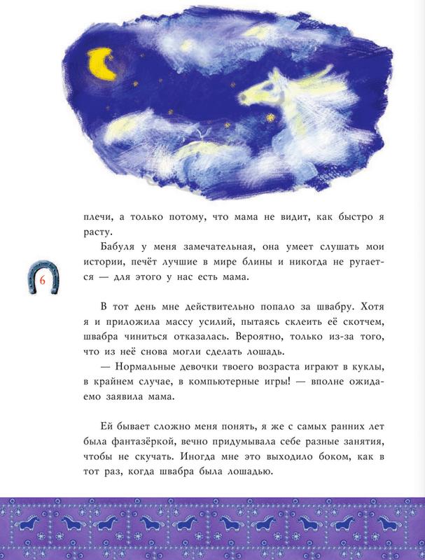 """Купить книгу """"Мечта Агаты"""""""