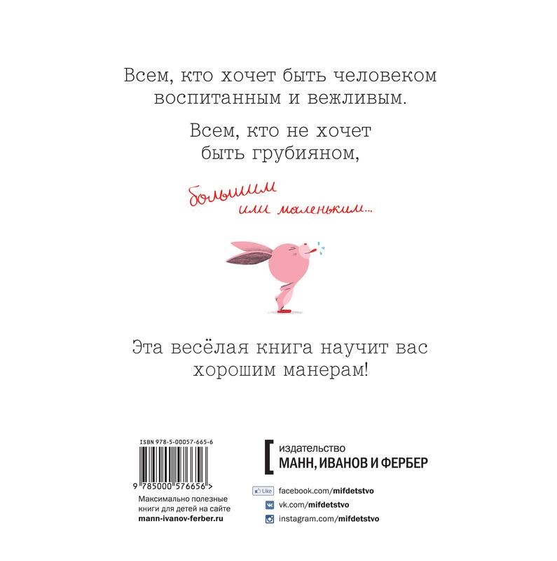 """Купить книгу """"Хорошие манеры. Веселые советы"""""""