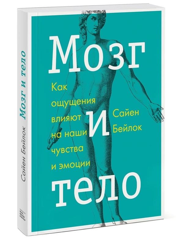 """Купить книгу """"Мозг и тело. Как ощущения влияют на наши чувства и эмоции"""""""