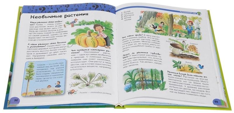 """Купить книгу """"Детская энциклопедия в вопросах и ответах"""""""