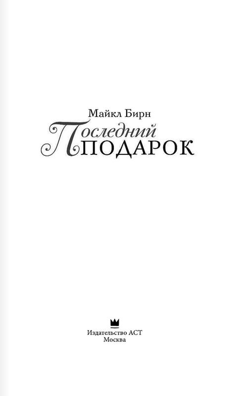 """Купить книгу """"Последний подарок"""""""