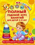 Полный годовой курс занятий для детей 1-2 лет