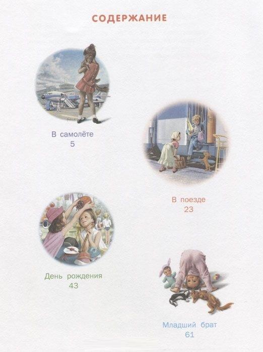 """Купить книгу """"Новые приключения Маруси"""""""