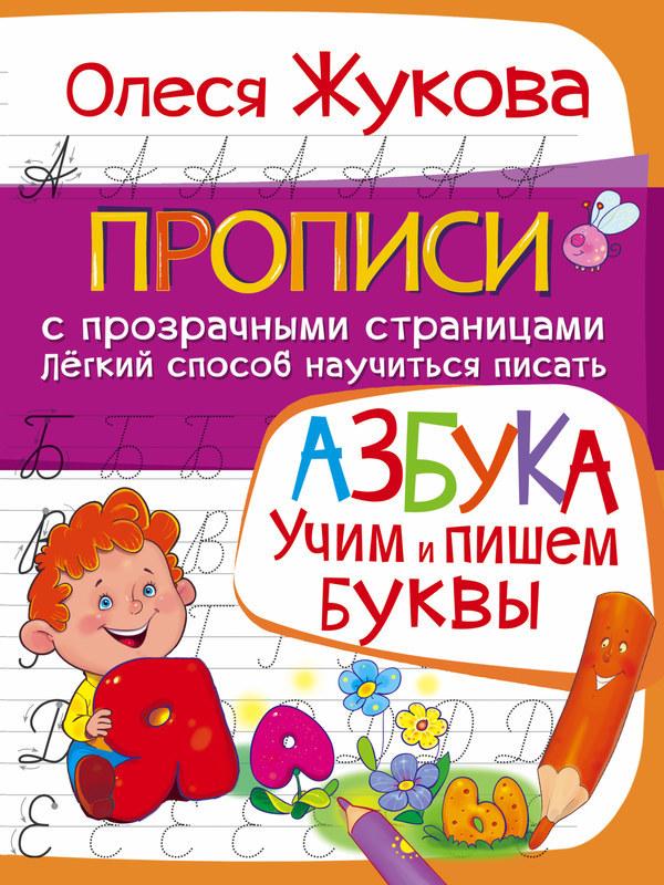 """Купить книгу """"Азбука. Учим и пишем буквы"""""""