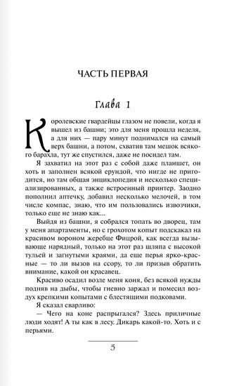 """Купить книгу """"Юджин - повелитель времени. Книга 6. Небоскребы магов"""""""