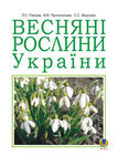 Весняні рослини України