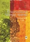 Етноекологічний календар природи. Посібник для вчителя та учня