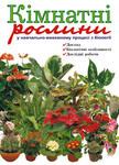Кімнатні рослини у навчально-виховному процесі з біології. Навчальний посібник