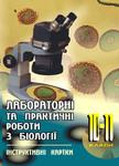 Лабораторні та практичні роботи з біології. 10-11 класи. Інструктивні картки