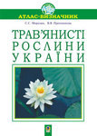 Трав'янисті рослини України. Навчальний посібник