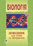 Біологія. Довідник для учнів та абітурієнтів