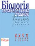 Біологія. Термінологічний словник