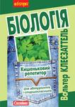 Біологія. Кишеньковий репетитор для абітурієнтів і старшокласників