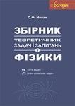 Збірник теоретичних задач і запитань з фізики. Навчальний посібник