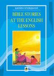 Bible Stories at the English Lessons. Біблійні оповідання на уроках англійської мови