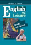 English at Leisure. Цікава англійська. Посібник - купить и читать книгу