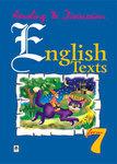 Англійські тексти для читання та обговорення. 7 клас