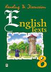 Англійські тексти для читання та обговорення. 8 клас