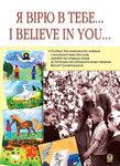 Я вірю в тебе. Посібник для позакласного читання з англійської мови для учнів середніх та старших класів за творами для дітей та публіцистичними творами В.Сухомлинського