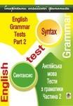 Англійська мова. Тести з граматики. Частина 2. Синтаксис