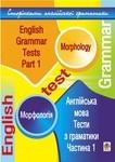 Англійська мова. Тести з граматики.Частина 1. Морфологія