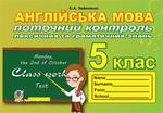 Поточний контроль лексичних та граматичних знань з англійської мови. 5 клас