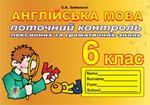 Поточний контроль лексичних та граматичних знань з англійської мови. 6 клас