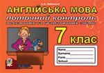 Поточний контроль лексичних та граматичних знань з англійської мови. 7 клас