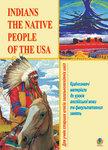 Indians-the Native People of the USA. Країнознавчі матеріали до уроків англійської мови та факультативних занять. Для учнів старших класів загальноосвітніх шкіл