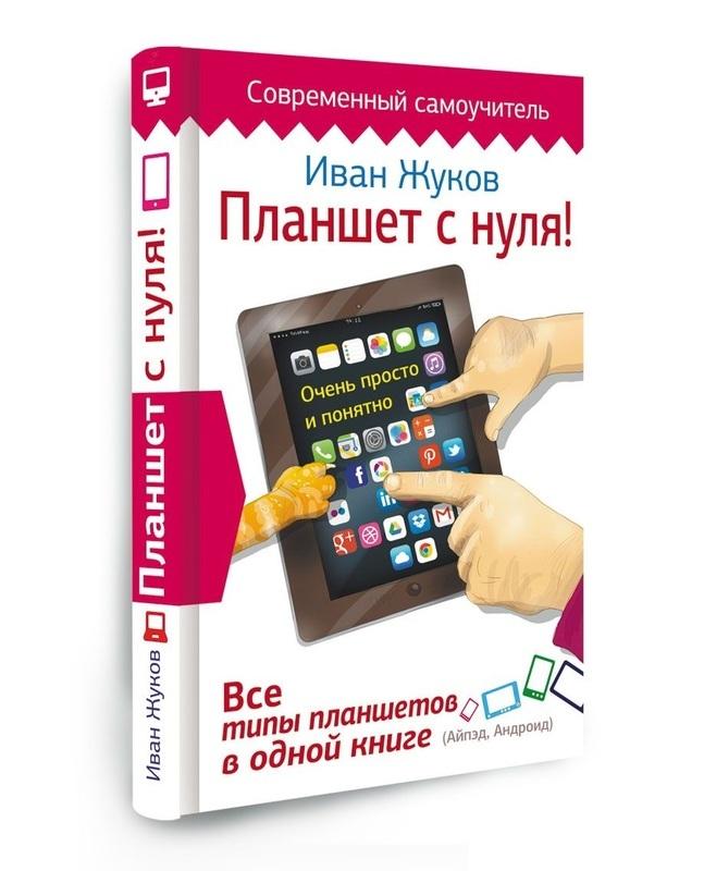 """Купить книгу """"Планшет с нуля! Все типы планшетов в одной книге"""""""