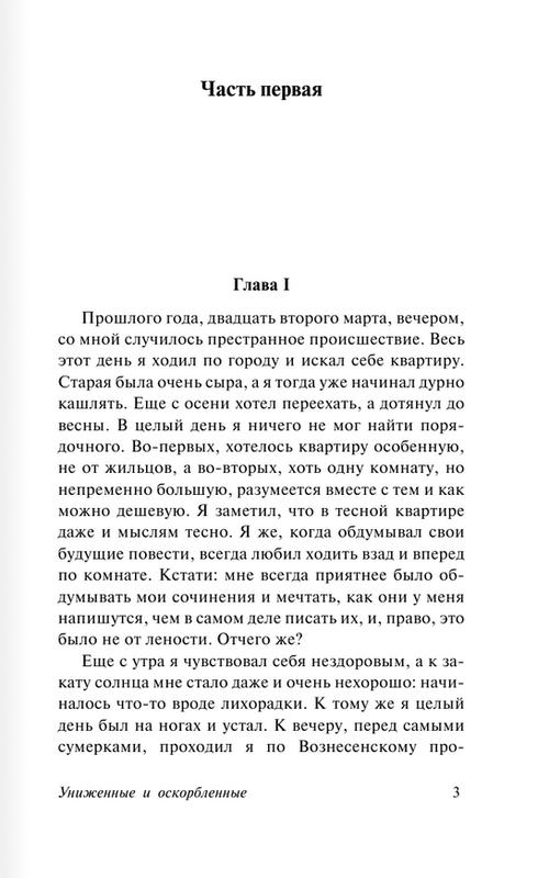 """Купить книгу """"Униженные и оскорбленные"""""""