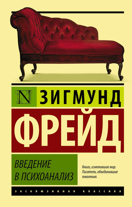 """Купить книгу """"Введение в психоанализ"""""""