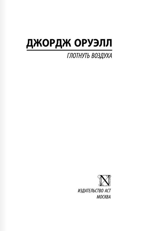 """Купить книгу """"Глотнуть воздуха"""""""