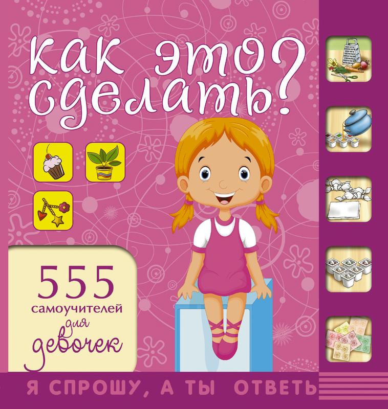 """Купить книгу """"Как это сделать? 555 самоучителей для девочек"""""""
