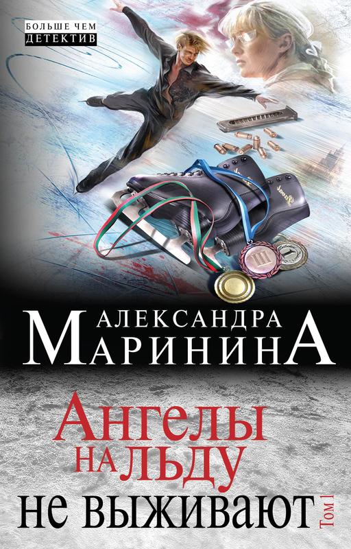 """Купить книгу """"Ангелы на льду не выживают. Том 1"""""""