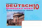 Deutsch. Німецька мова. Бліц-контроль знань. 10 клас