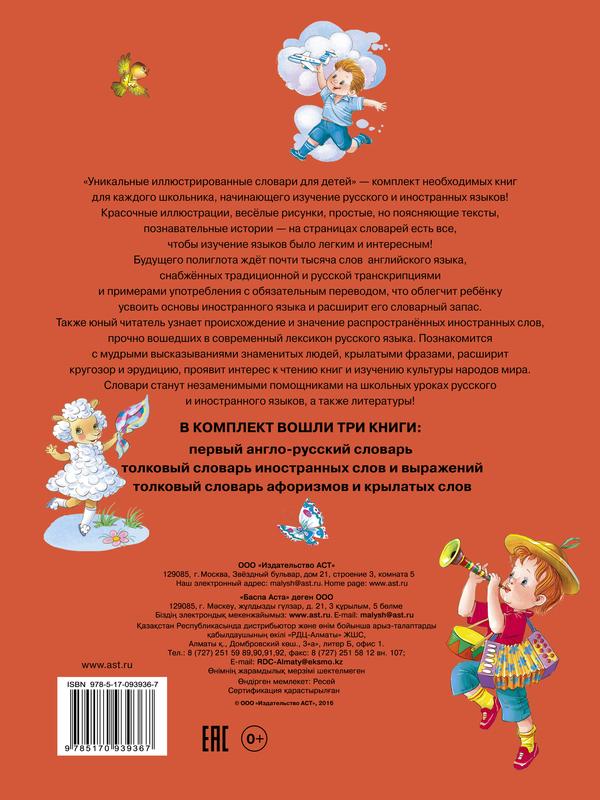 """Купить книгу """"Уникальные иллюстрированные словари для детей (комплект из 3 книг)"""""""