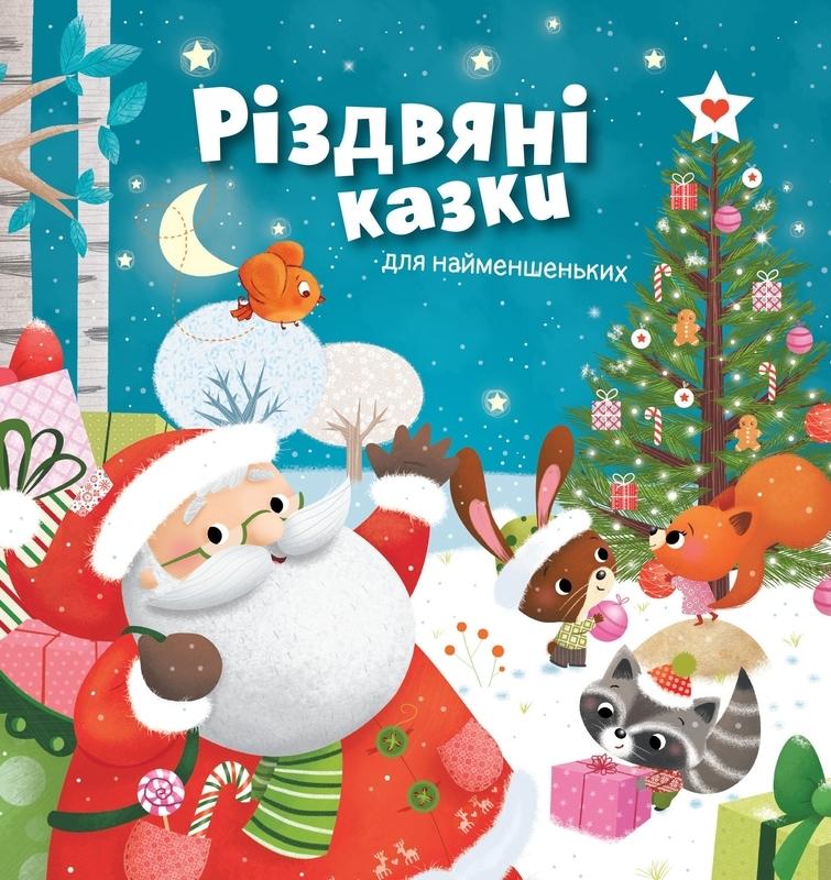 Різдвяні казки для найменшеньких - купить и читать книгу